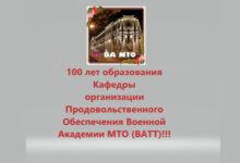 Photo of 100 лет Кафедры Продовольственного Обеспечения