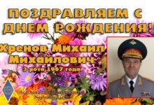 Photo of Поздравляем с Днем Рождения Хренова М.М.!