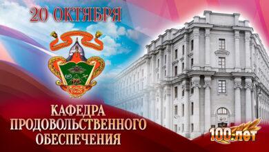 Photo of 100 лет Кафедре Продовольственного обеспечения!