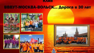 Photo of Клип «Дорога в 30 лет».