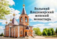 Photo of Вольский Владимирский женский монастырь просит о помощи.