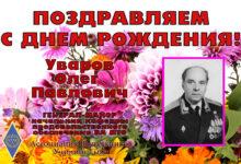Photo of Поздравляем с днем рождения генерал-майора Олега Павловича Уварова!