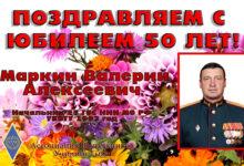 Photo of Поздравляем с юбилеем Маркина Валерия Алексеевича!