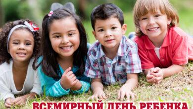 Photo of 20 ноября – Всемирный день ребенка