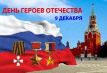 Photo of С днем Героев Отечества!