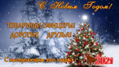 Photo of Поздравления С Новым годом от членов Совета Ассоциации!