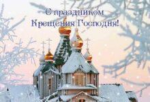 Photo of С Праздником Крещения Господня!