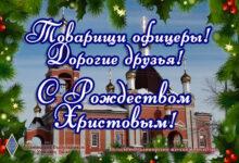 Photo of С Рождеством Христовым!