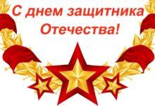 Photo of Мероприятия в честь Дня Защитника Отечества п. Молодежный, Подольск МО
