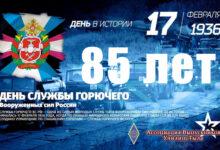 Photo of 85 лет Службе горючего вооруженных сил РФ
