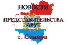 Photo of Встреча кандидата исторических наук Ведерниковой Т.И. со студентами, г. Самара