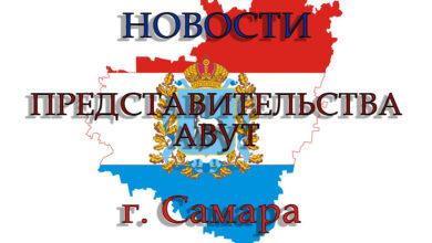 Photo of Мероприятие военно-исторического проекта «Живая история» г.Самара