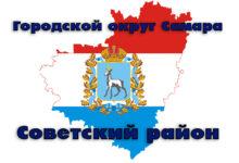 Photo of Благодарность от главы Советского района Бородина В.А.