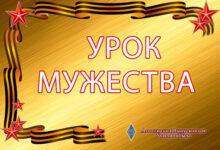 Photo of Уроки Мужества г.Ульяновск