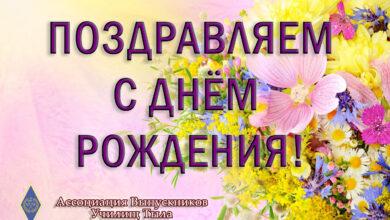 Photo of Поздравляем Людмилу Шумихину С Юбилеем 70 лет!