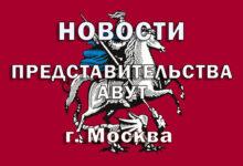 Photo of 26 марта в г. Москве член Совета АВУТ генерал-майор Карагодин Виктор Владимирович провёл мероприятие «Торжественная клятва кадетов»