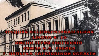 Photo of Историческая справка Средней общеобразовательной школы №16, г. Вольск