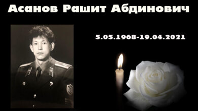 Photo of Асанов Рашит Абдинович (05.05.1968-19.04.2021)