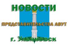 Photo of Проведение проверки организации питания в школах города г. Ульяновск
