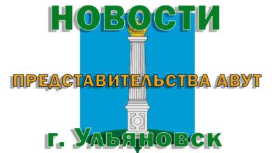 Photo of Игра-викторина «Знаешь ли ты свой край» г.Ульяновск