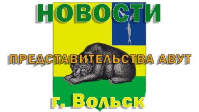 Photo of Выпуск ВВИМО г.Вольск 2021г.