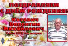 Photo of Поздравляем С Днем Рождения Члена Совета АССОЦИАЦИИ Котович Валентина Михайловича!