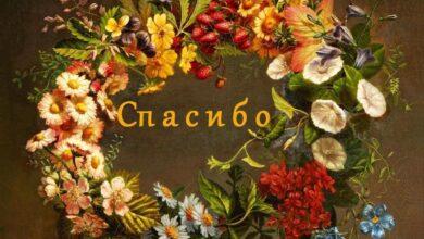 Photo of Благодарственное письмо от Вольского женского Владимирского монастыря