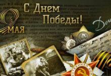 Photo of Поздравляем С Днём Победы!!!