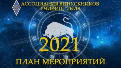 Photo of План мероприятий на лето 2021г.