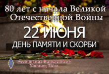 Photo of 22 июня День памяти и скорби