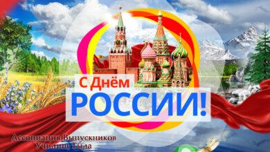 Photo of Поздравляем с Днём России!