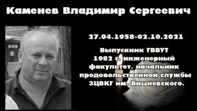 Photo of Каменев Владимир Сергеевич (27.04.1958-2.10.2021)