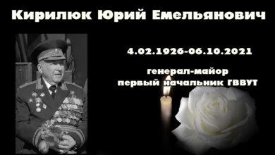 Photo of Кирилюк Юрий Емельянович (04.02.1926- 06.10.2021)